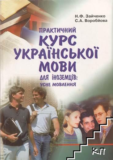 Практический курс украïнскоï мови для iноземцив: Усне мовления