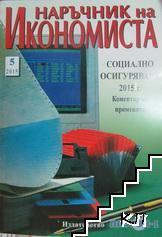 Наръчник на икономиста. Кн. 5 / 2015