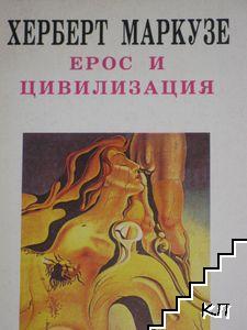 Ерос и цивилизация
