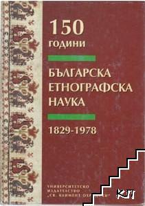150 години българска етнографска наука 1829-1978