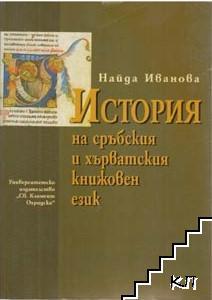 История на сръбския и хърватския книжовен език
