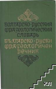Българско-руски фразеологичен речник / Болгарско-русский фразеологический словарь