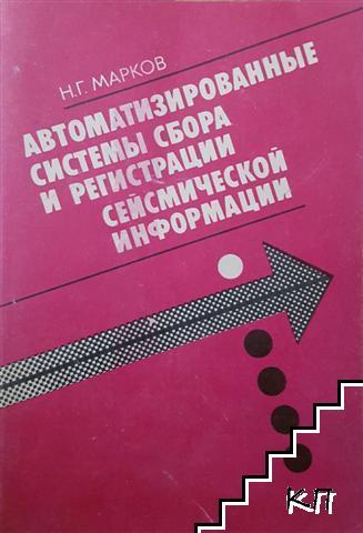 Автоматизированные системы сбора и регистрации сейсмической информации