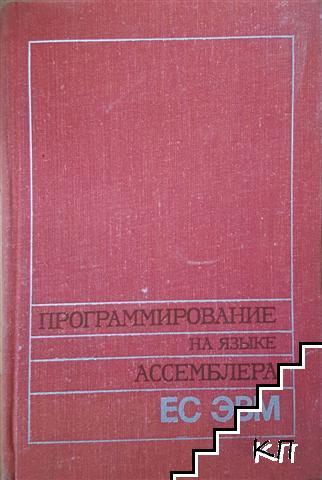 Программирование на языке Ассемблера ЕС ЭВМ