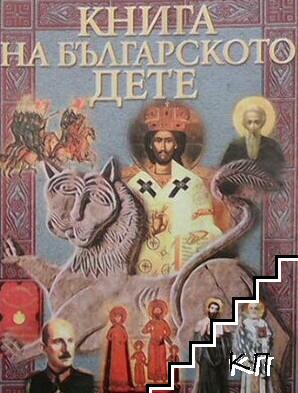 Книга на българското дете