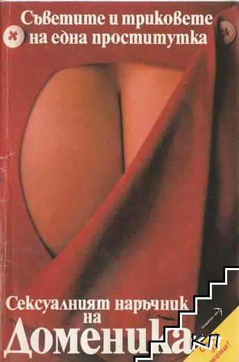 Сексуалният наръчник на Доменика