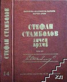 Стефан Стамболов. Том 14: Личен архив