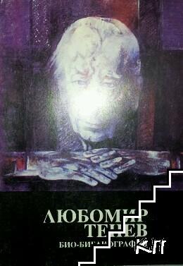Любомир Тенев. Био-библиография