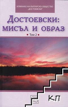 Достоевски: Мисъл и образ. Том 2