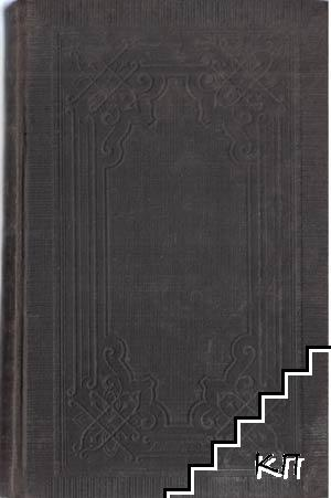 Die Bibel oder die ganze heilige Schrift des Alten und Neuen Testaments