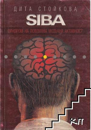 SIBA. Синдром на повлияна мозъчна активност