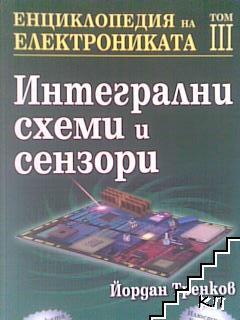 Енциклопедия на електрониката. Том 3: Интегрални схеми и сензори
