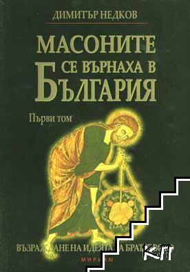 Масоните се върнаха в България. Том 1