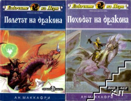 Ездачите на Перн. Книга 1-2