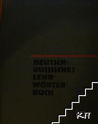 Deutsch-Russisches Lehrworterbuch