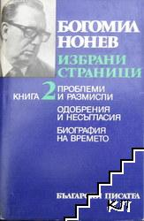Избрани страници. Книга 2: Студии. Литературна публицистика. По стъпките на дните