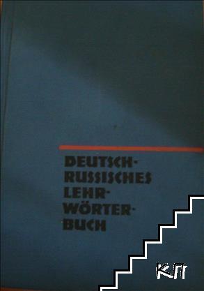 Deutsch-Russisches Lehrwörterbuch