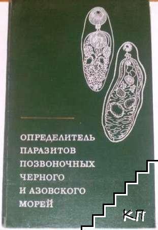 Определитель паразитов позвоночных Черного и Азовского морей