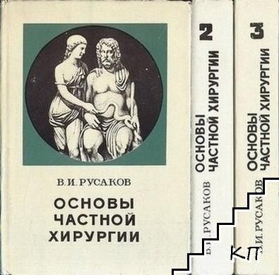 Основы частной хирургии. В трех томах. Том 1-3