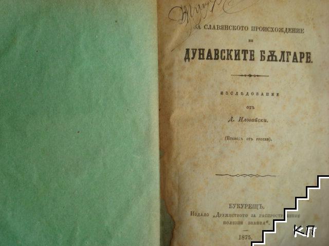 За славянското происхождение на Дунавските Българе
