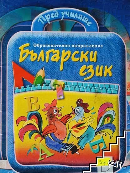 Образователно направление Български език