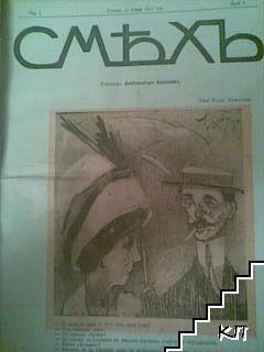 Смяхъ. Бр. 4, 7-10, 12-68 / 1911-1912