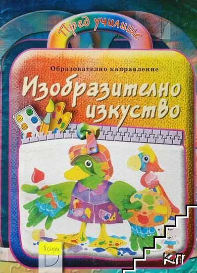 Образователно направление Изобразително изкуство
