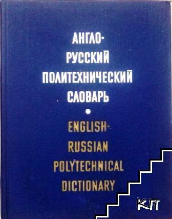 Англо-русский политехнический словарь / English-Russian polytechnical Dictionary