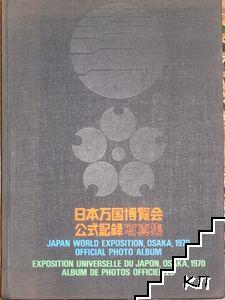 EXPO '70. Japan World Exposition Osaka 1970. Official Photo Album