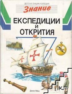 """Детска енциклопедия """"Знание"""". Том 4: Експедиции и открития"""