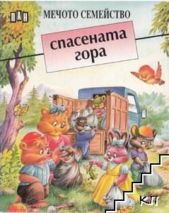 Мечото семейство. Книжка 2: Спасената гора