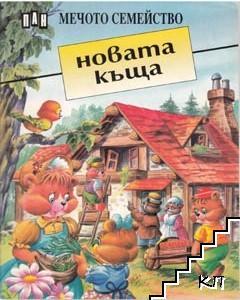 Мечото семейство. Книжка 1: Новата къща