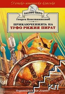 Приключенията на Туфо рижия пират