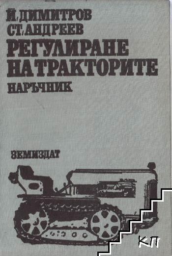 Регулиране на тракторите