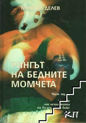 Рингът на бедните момчета. Том 1: Мигове от историята на българския бокс
