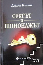 Сексът и шпионажът