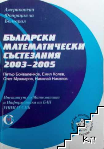 Български математически състезания 2003-2005