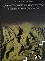 Древнотракийско наследство в българския фолклор