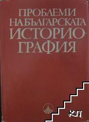 Проблеми на българската историография