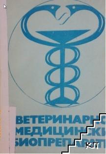 Ветеринарномедицински биопрепарати