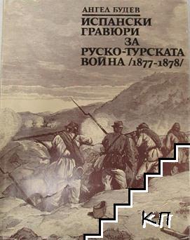 Испански гравюри за Руско-турската война (1877-1878)