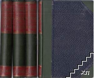 Съчинения в десет тома. Том 2, 4-10