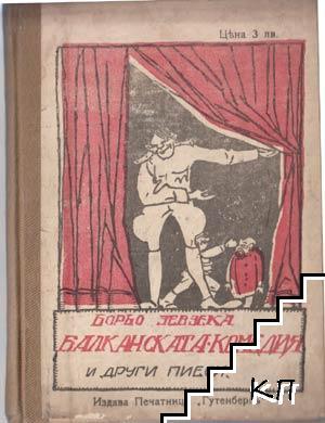 Балканската комедия и други пиеси