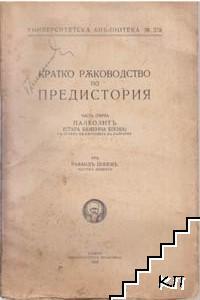 Кратко ръководство по предистория. Част 1: Палеолитъ (Стара каменна епоха) съ огледъ на палеолита въ България