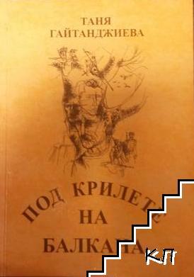 Под крилете на Балкана