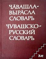 Чӑвашла-вырӑсла словаръ / Чувашско-руский словарь