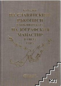 Каталог на славянските ръкописи в библиотеката на Зографския манастир в Света гора