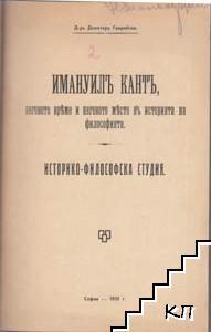 Емануил Кантъ, неговото време и неговото място въ историята на философията. Историко-философска студия / Пъть къмъ силата