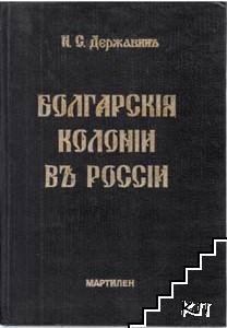 Болгарскiя колониiи въ Росiи