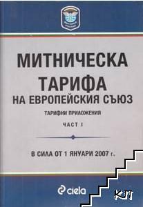 Митническа тарифа на Европейския съюз. Част 1-2
